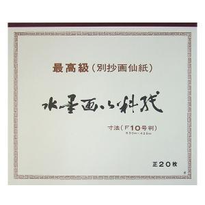 水墨画用料紙 F10判 20枚|kaiseidou