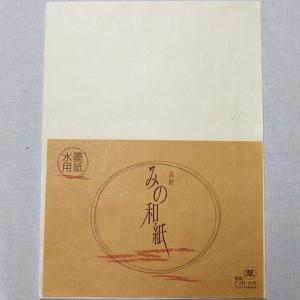 水墨用紙 みの和紙 F4判 20枚|kaiseidou