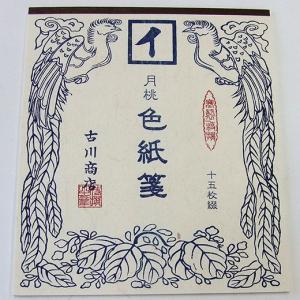 月桃 色紙箋 15枚綴|kaiseidou
