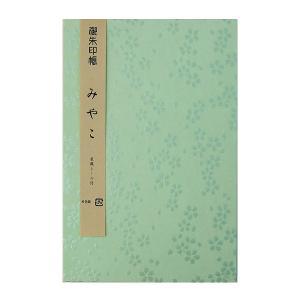 御朱印帳 みやこ 緑|kaiseidou