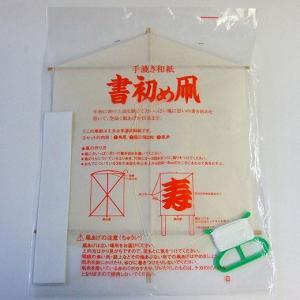 手漉き和紙 書初め凧セット 六角形|kaiseidou