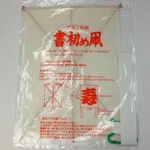 手漉き和紙 書初め凧セット 四角形|kaiseidou