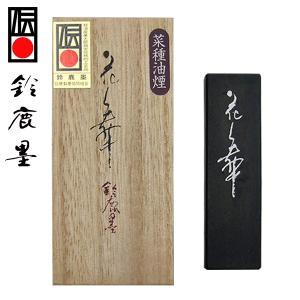 『鈴鹿墨』 菜種油煙 - 花舞1丁型(仮名用) 固形墨 書道用品|kaiseidou