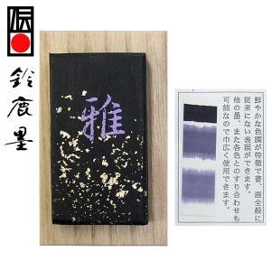 『鈴鹿墨』 色の墨 雪月風花 固形墨 書道用品|kaiseidou