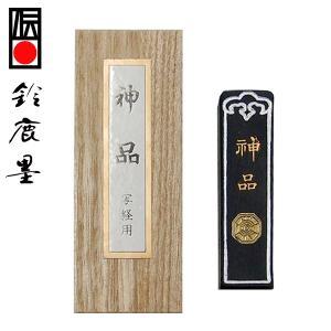 『鈴鹿墨』 油煙墨 神品1丁型 写経用 固形墨 書道用品 kaiseidou
