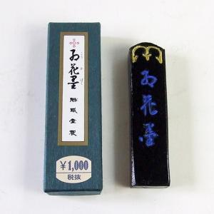紅花墨 1000 固形墨 書道用品 kaiseidou