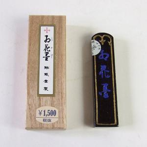 紅花墨 1500 固形墨 書道用品|kaiseidou