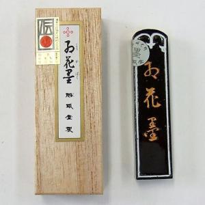 紅花墨 1.8丁型 2500 固形墨 書道用品 kaiseidou