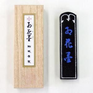 紅花墨 1.8丁型 2000 kaiseidou