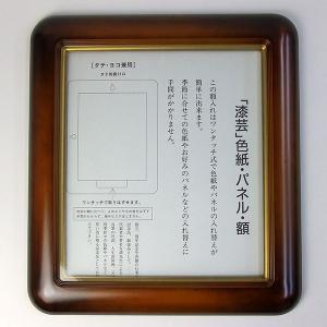 「漆芸」色紙・パネル・額 栃塗|kaiseidou