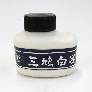『木下照僊堂』 三鳩白墨液 60ml|kaiseidou