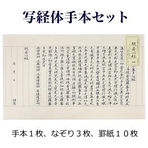 『送料無料』 写経体手本セット 写経用紙10枚 なぞり3枚 般若心経|kaiseidou