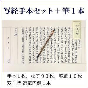 『送料無料』 写経体手本・筆セット 写経用紙10枚 なぞり3枚 般若心経|kaiseidou