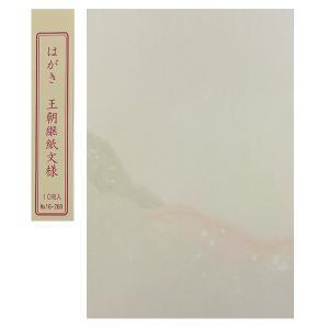 王朝継紙文様 はがき 10枚入 No.16-260|kaiseidou
