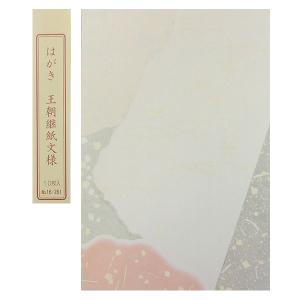 王朝継紙文様 はがき 10枚入 No.16-261|kaiseidou
