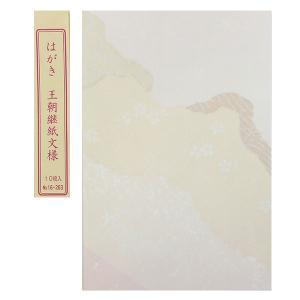 王朝継紙文様 はがき 10枚入 No.16-263|kaiseidou