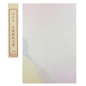 王朝継紙文様 はがき 10枚入 No.16-264|kaiseidou