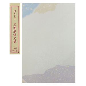 王朝継紙文様 はがき 10枚入 No.16-265|kaiseidou