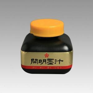 『開明』 開明墨汁 180ml 墨池型|kaiseidou