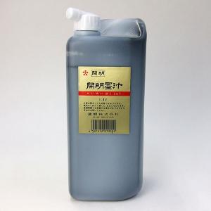 開明が誇る一般用墨汁の代表的な商品です。 伸びがよく、適度な光沢のある墨色は、良質な固形墨を高濃度に...