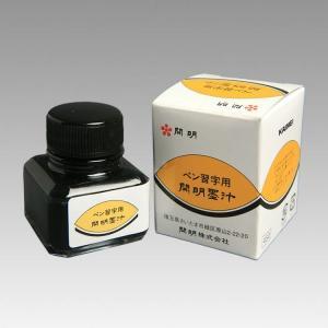 『開明』 ペン習字用墨汁 30ml|kaiseidou