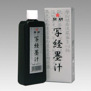 『開明』 写経墨汁 60ml|kaiseidou