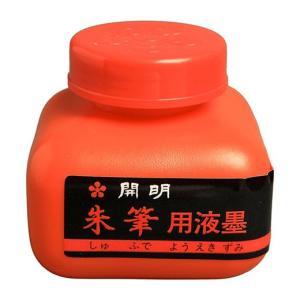 『開明』 朱筆用液墨 120ml|kaiseidou