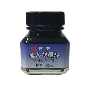 『開明』 まんが墨汁 30ml|kaiseidou