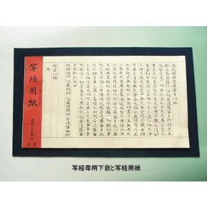 『30%OFF』 写経用 下敷き 毛せん 厚手2mm 濃紺|kaiseidou