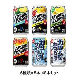 サントリー -196℃ ストロングゼロ 350ml 6種×8本 飲み比べ48本セット|kaiseiya