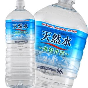 送料無料 嬬恋銘水 奥軽井沢天然水 2LPET×6本(1ケース)|kaiseiya