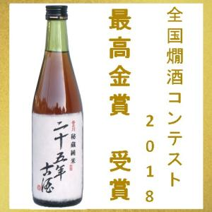 笹の川 秘蔵純米 二十五年古酒 500ml kaiseiya