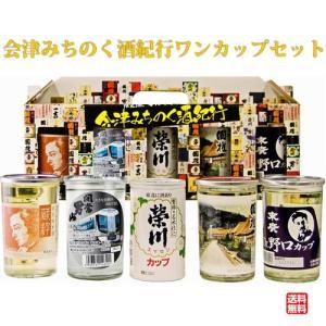 日本酒 飲み比べセット 会津みちのく酒紀行 ワンカップセット 180ml×5本|kaiseiya