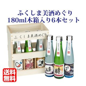 父の日 プレゼント 日本酒 飲み比べセット ふくしま美酒めぐり 桐箱6本入セット 180ml×6本 0055162|kaiseiya