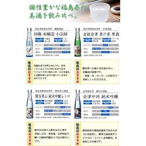 父の日 プレゼント 日本酒 飲み比べセット ふくしま美酒めぐり 桐箱6本入セット 180ml×6本 0055162|kaiseiya|02