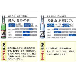 父の日 プレゼント 日本酒 飲み比べセット ふくしま美酒めぐり 桐箱6本入セット 180ml×6本 0055162|kaiseiya|03