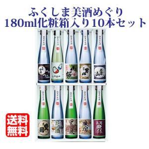 お中元 プレゼント 日本酒 飲み比べセット ふくしま美酒めぐり化粧箱入り10本セット 180ml×10本 0055161|kaiseiya