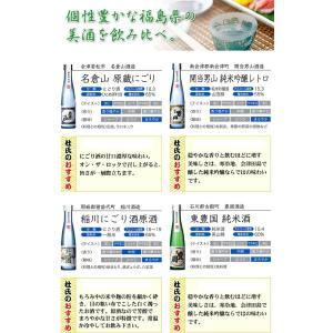 お中元 プレゼント 日本酒 飲み比べセット ふくしま美酒めぐり化粧箱入り10本セット 180ml×10本 0055161|kaiseiya|02