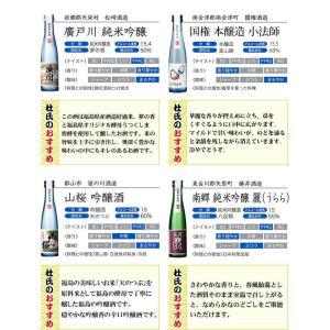 お中元 プレゼント 日本酒 飲み比べセット ふくしま美酒めぐり化粧箱入り10本セット 180ml×10本 0055161|kaiseiya|03