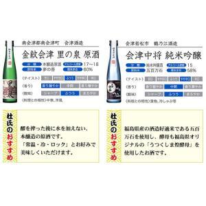 お中元 プレゼント 日本酒 飲み比べセット ふくしま美酒めぐり化粧箱入り10本セット 180ml×10本 0055161|kaiseiya|04