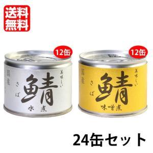 【送料無料】伊藤食品 美味しい鯖味噌煮190g×12缶 水煮190g×12缶 24缶セット|kaiseiya