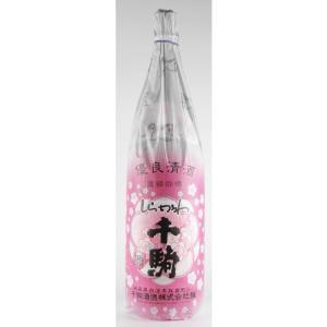 千駒 優良酒 1.8L|kaiseiya