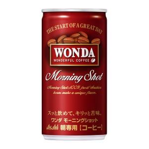 送料無料 アサヒ ワンダ モーニングショット 185ml×90本(3ケース)|kaiseiya