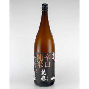 花春 辛口純米酒 1.8L|kaiseiya