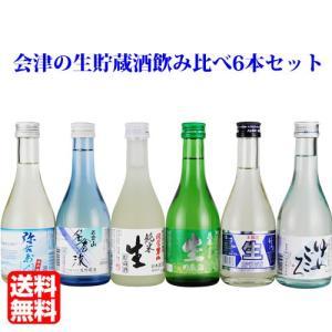 お中元 日本酒 飲み比べセット 会津の生貯蔵酒飲み比べ6本セット 300ml×6本|kaiseiya