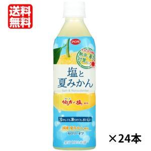 【送料無料】えひめ飲料 POM(ポン)塩と夏みかん ペットボトル 490ml×24本(1ケース)|kaiseiya