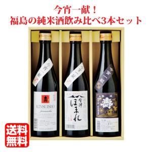 お中元 日本酒 飲み比べセット 今宵一献 福島の地酒純米酒3本セット 500ml×3本|kaiseiya