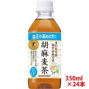 送料無料 サントリー 胡麻麦茶 ペットボトル 350ml×24本(1ケース)|kaiseiya