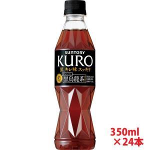 送料無料 サントリー 黒烏龍茶 ペットボトル 350ml×24本(1ケース)|kaiseiya