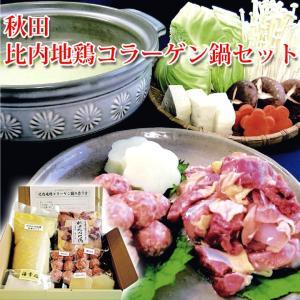 秋田県 かづのわくわくファクトリー比内地鶏コラーゲン鍋セット kaiseiya